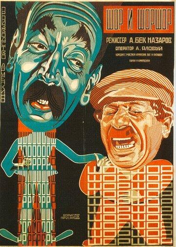 Шор и Шоршор (1926)