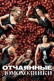 Смотреть Отчаянные домохозяйки (6 сезон) (2009) в HD качестве 720p