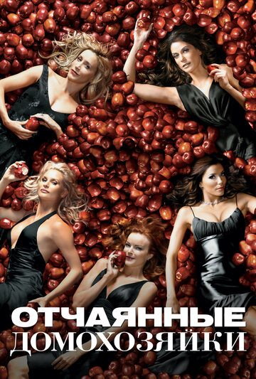 ��������� ����������� (Desperate Housewives)