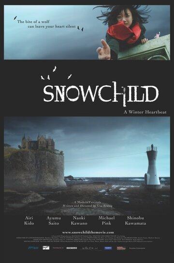 Снежное дитя
