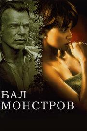 Бал монстров (2001)