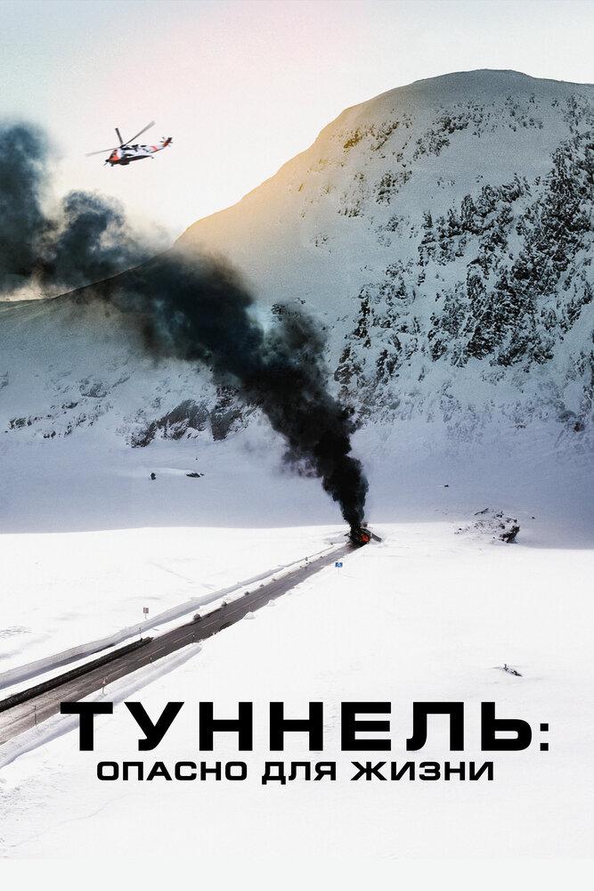 «Туннель: Опасно для жизни» 16+ 2Д 1ч 45м