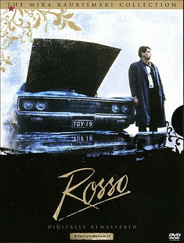 Россо (1985)