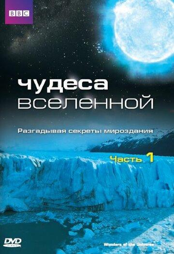 Чудеса Вселенной (2011) полный фильм