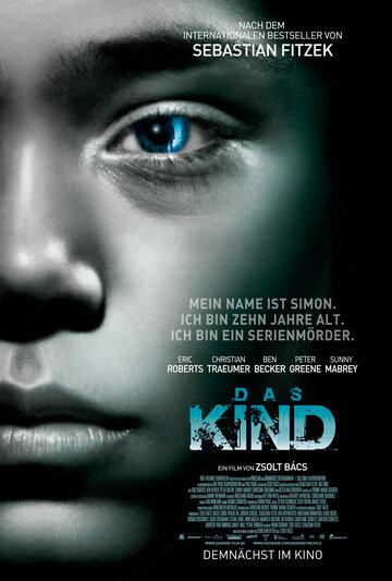 Дитя / The Child (2012)