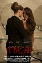Амброзия (2012)