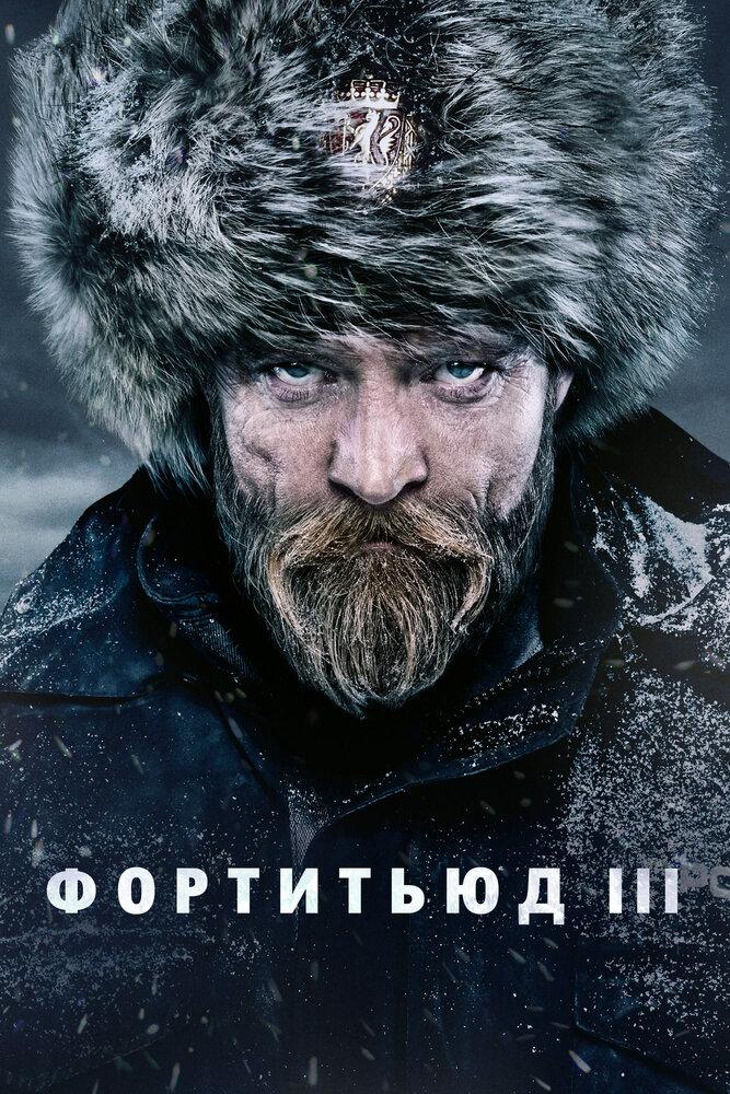 Фортитьюд 3 сезон 4 серия 2015