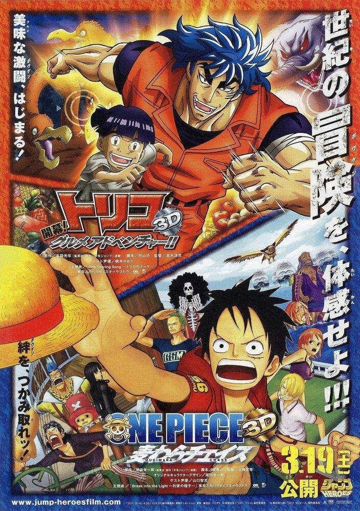 Ван-Пис: Театр Мугивары / One Piece: Mugiwara Theater [SP][5 из 5][JAP+SUB][Хардсаб][2006, сёнэн, HDTVRip][720p]