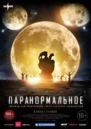Паранормальное (2017) смотреть онлайн фильм в хорошем качестве 1080p