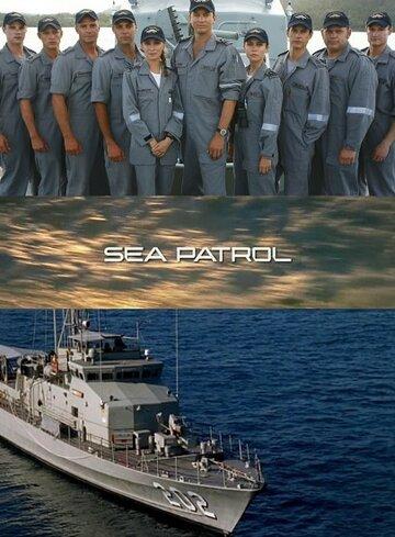 Морской патруль 2007 | МоеКино
