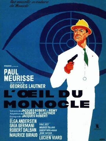 Глаз монокля (1962)