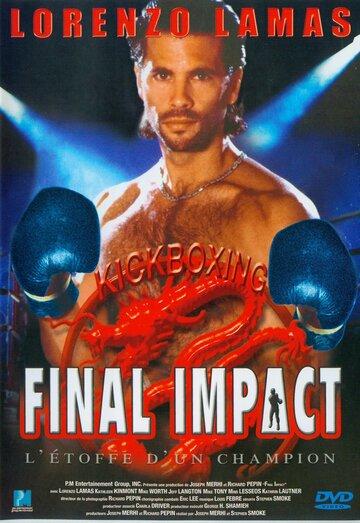 Последний удар (1992)