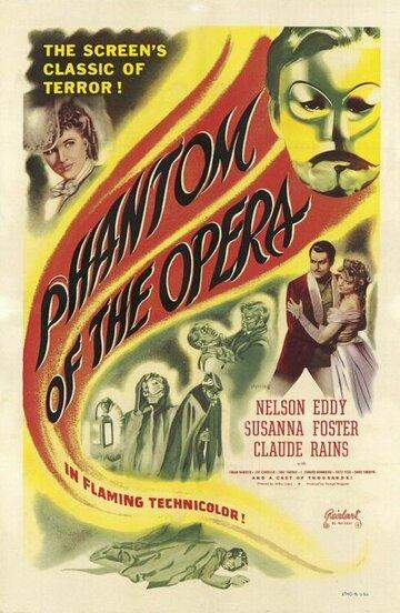 Призрак оперы (1943) полный фильм онлайн
