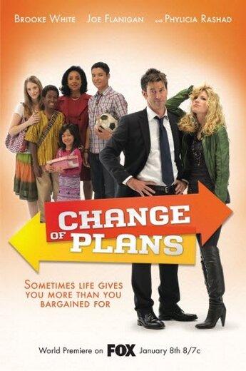 Планы изменились (ТВ)