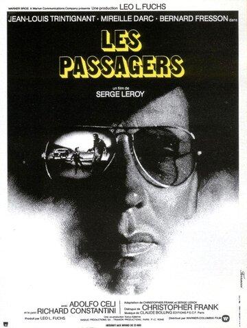 Пассажиры (Les passagers)