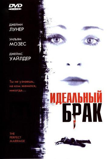 Идеальный брак (2006)