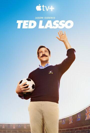 Тед Лассо 2020 | МоеКино