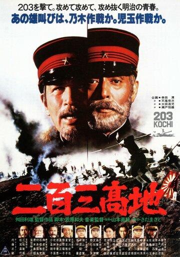 Высота 203 (1980)