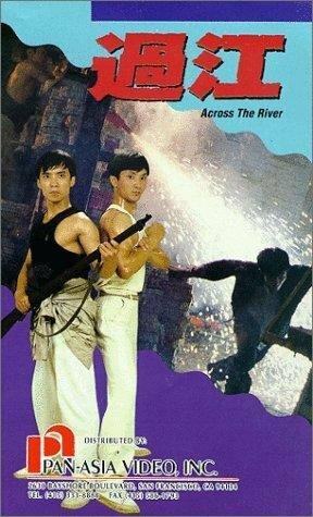 По ту сторону реки (1988)