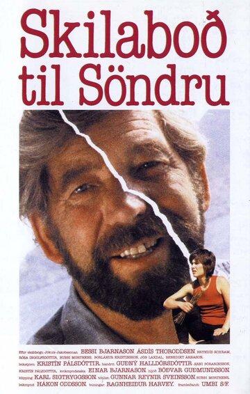 Послание Сандре (1983)