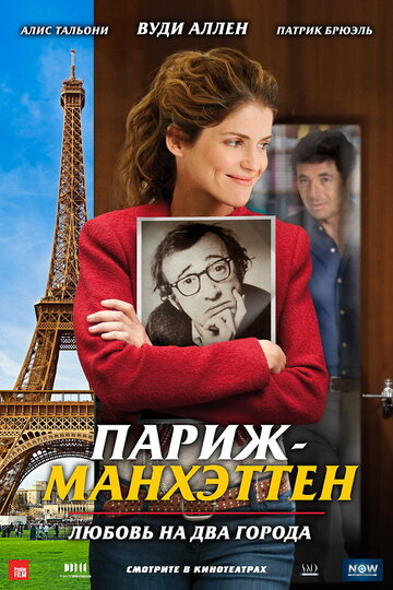 Фильм Париж-Манхэттен