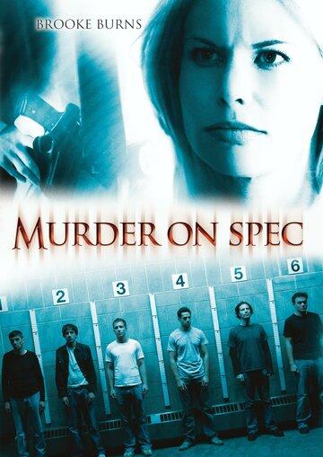 Убийство на удачу (2006)