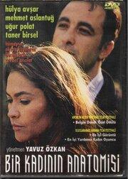 Анатомия женщины (1995)