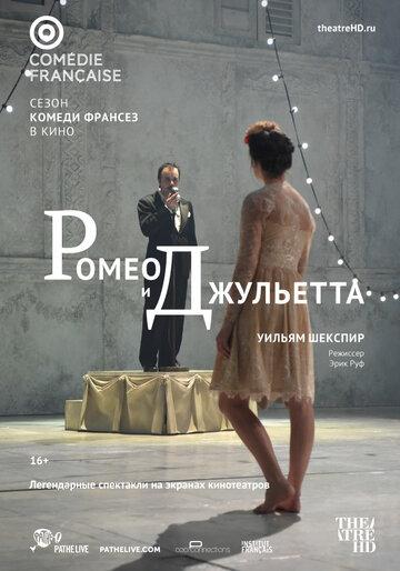 Ромео и Джульетта (2017)
