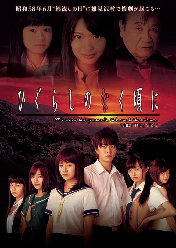 1039398 - Когда плачут цикады (2016, Япония): актеры
