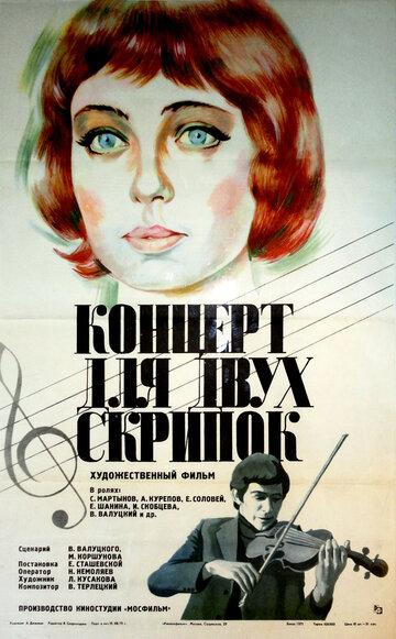 Концерт для двух скрипок (1975) полный фильм