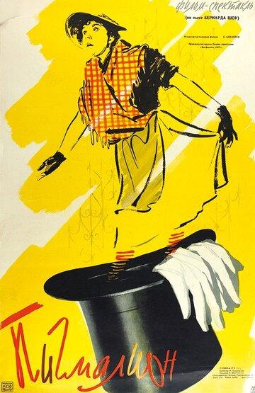 Пигмалион (1957) полный фильм онлайн