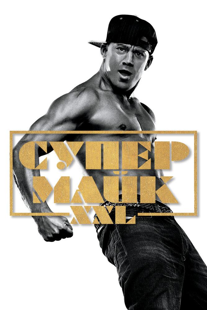 სუპერ მაიკი XXL   Magic Mike XXL   Супер Майк XXL,[xfvalue_genre]