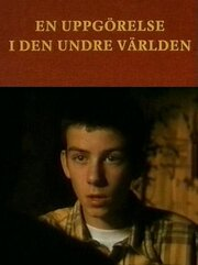 Поселение под землей (1996)