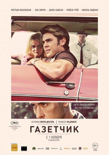 Газетчик (2012) полный фильм онлайн