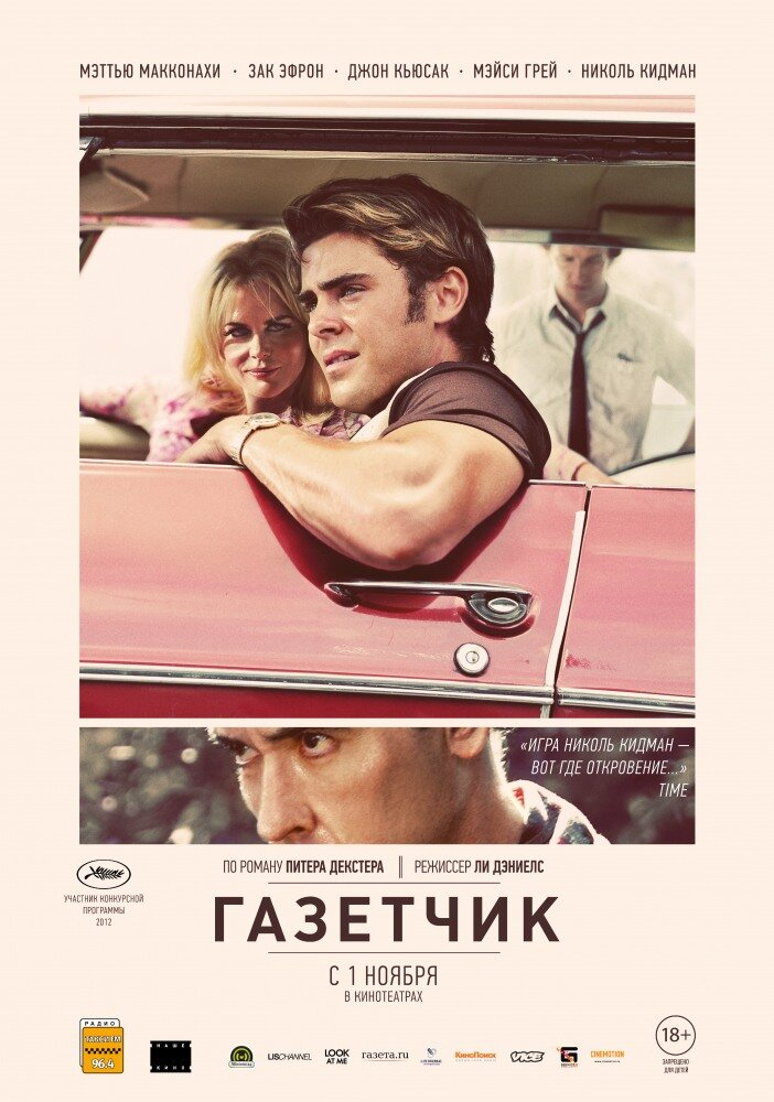 Фильмы 2012 c элементами порно