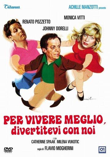 Живи веселее, развлекайся с нами (1978)