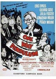 Односторонний маяк (1965)