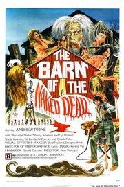 Сарай голых мертвецов (1974)