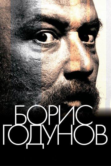 ����� ������� (Boris Godunov)
