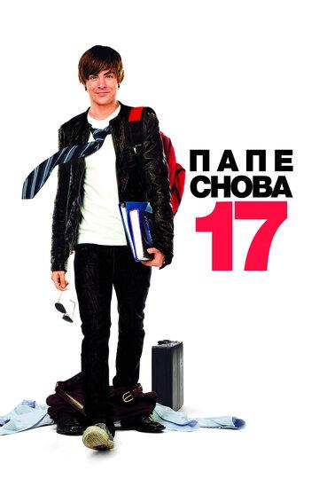 ���� ����� 17 (17 Again)