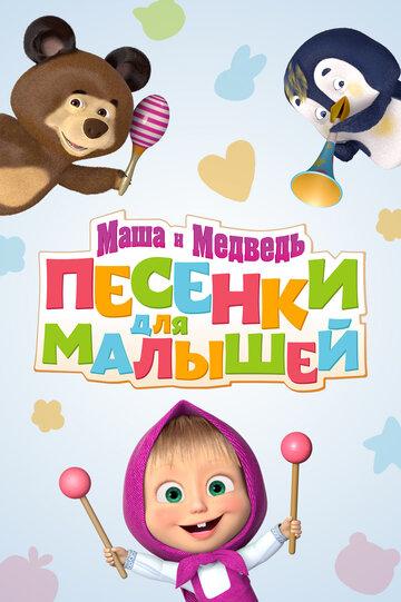 Маша и Медведь. Песенки для малышей (2019)