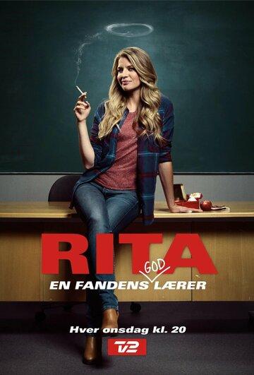 Рита (1-3 сезон) - смотреть онлайн