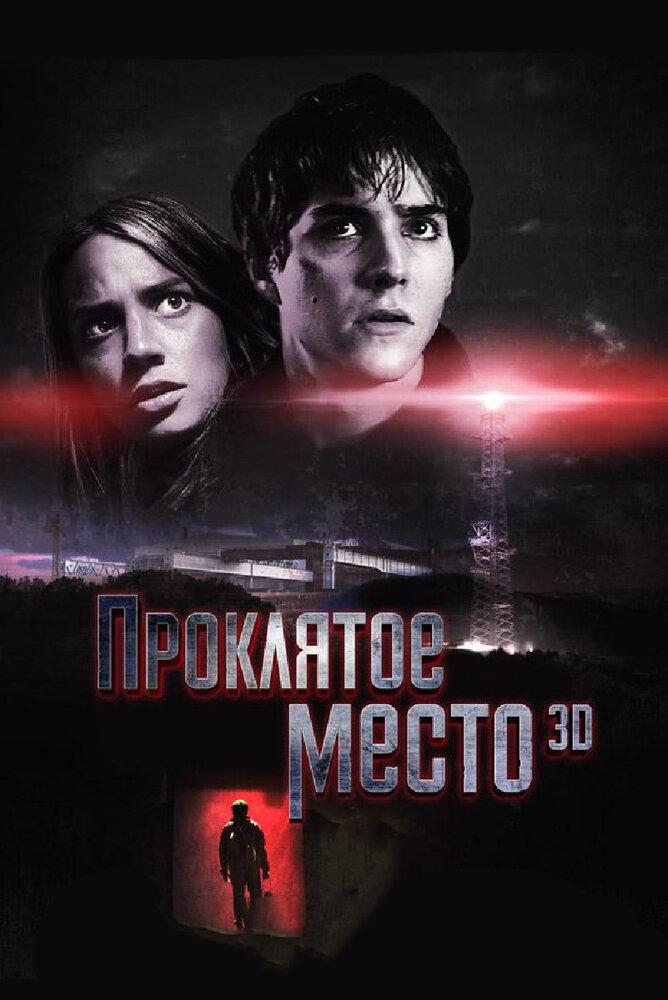 Проклятое место (2013) - смотреть онлайн