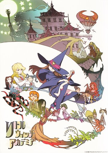 �������� ��������� (Little Witch Academia)
