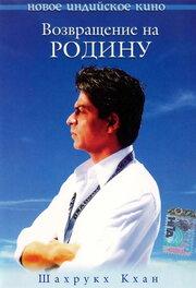 Возвращение на Родину (2004) смотреть онлайн фильм в хорошем качестве 1080p