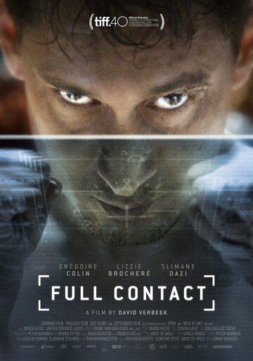 Полный контакт