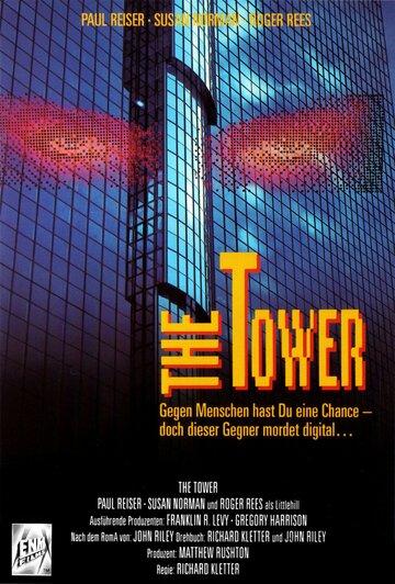 Башня (1993)