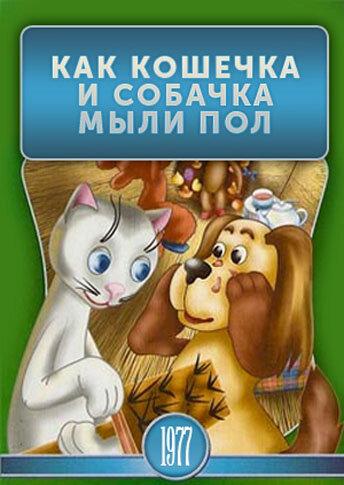Как кот и пес мыли полы