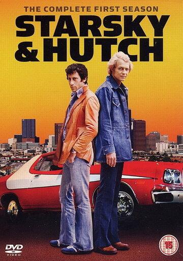 Старски и Хатч (1975)