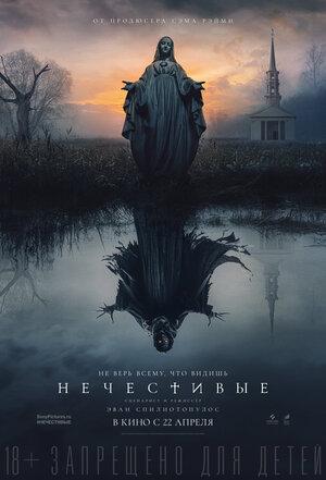 Нечестивые в кино 2021, афиша Крыма